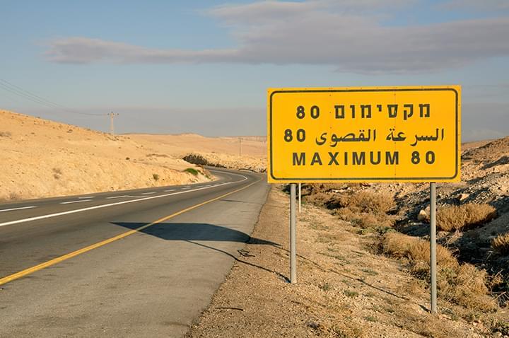 Schild Tempolimit Israel